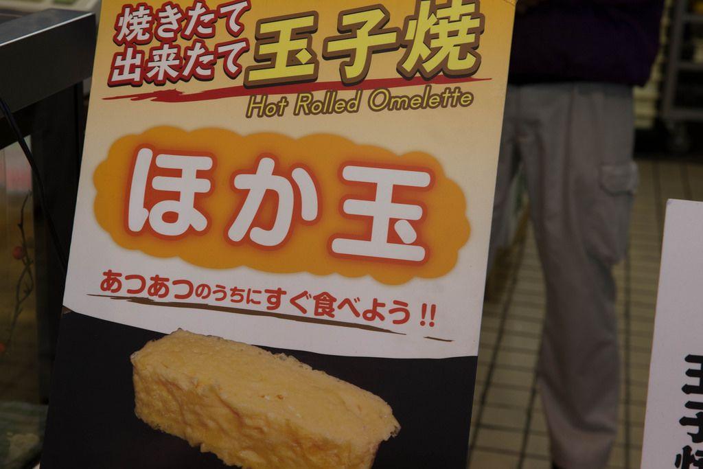 Hot rolled omelette - Tokyo, Japan