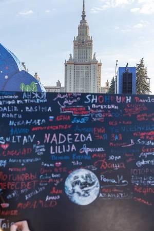 Fan fest und die Lomonossow-Universität Moskau im Hintergrund