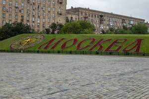 Moscow written with flowers on grass on Poklonnaya Hill in Moscow